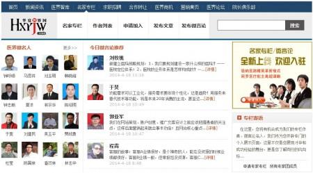 华夏医界网名家专栏